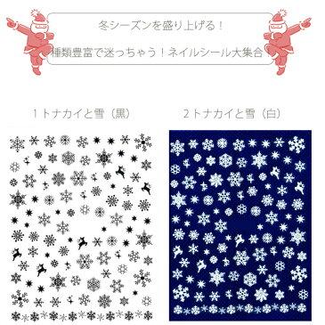 10種スノーフレーク クリスマス ネイルシール 雪の結晶 冬 トナカイ 靴下 スノーマン もみの木 クリスマスツリー オーナメント ベル そり サンタ サンタクロース ネイルシール ジェルネイル