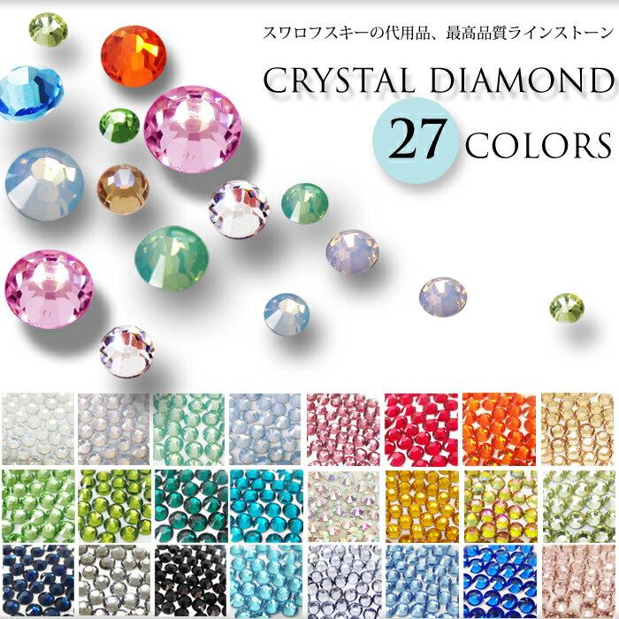 【速達メール便対応】【定番カラー1】スワロフスキーの代用品!最高品質ガラスラインストーンCRYSTAL DIAMOND クリスタルダイヤモンド デコ電・ネイル・レジンに!オパールカラー豊富!定番カラー1