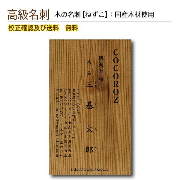 紙製品・封筒, 名刺  100 km-nezuko-100