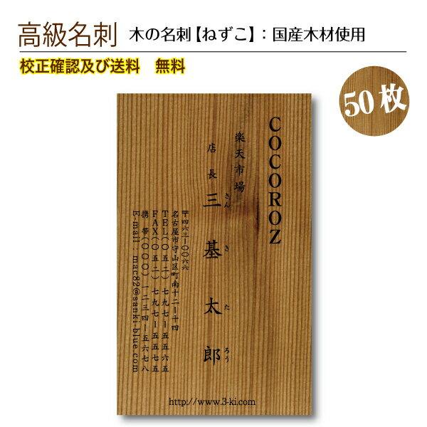 紙製品・封筒, 名刺  50 km-nezuko-50