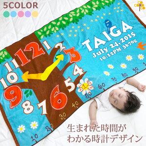 デザイン クロック プレゼント 赤ちゃん タオルケット ココロコ