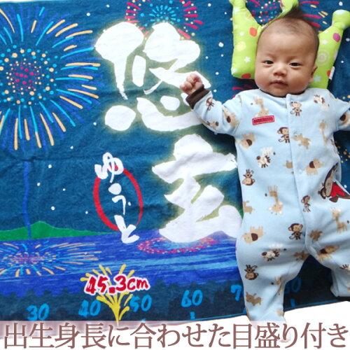 出産祝い 名入れ バスタオル 身長に印が入る 花火 デザイン 和風 和柄 漢字 筆文字 男の子 女の子 ...