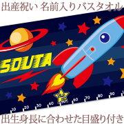 デザイン ロケット プレゼント 赤ちゃん タオルケット ココロコ