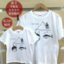 親子 ペアtシャツ 名前入り お揃い 半袖Tシャツ 親子ペア2枚セット...