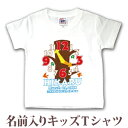 Tシャツ 誕生日 プレゼント 出産祝い 名入れ 名前入り キッズ ベビ...
