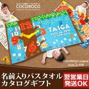 カタログ デザイン 赤ちゃん タオルケット ココロコ