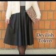 【フェイクレザーミモレ丈フレアスカート】(メール便可)マットな質感が決め手のレザースカート。ウエストゴムで楽々♪