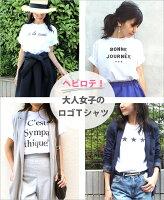 3/31(金)発売開始!メール便送料無料(※代引不可)【大人女子のためのロゴTシャツ】着回しの効くシンプルなホワイトTシャツ♪レディースTシャツ