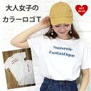 ★今だけ!限定価格★【大人女子のためのカラーロゴTシャツ】【...