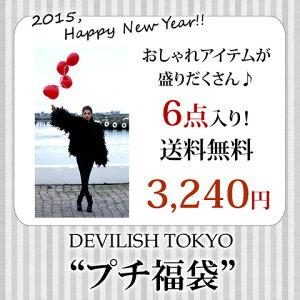 【2015新春プチ福袋】送料無料!プチプラなのに内容充実の計6入り♪新年最初の運試しに・・・☆★