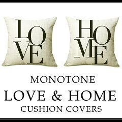 モノトーンHOME&LOVEロゴクッションカバー
