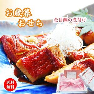 お試し2〜3名用、半身切り身・初回限定特価・静岡県伊豆下田産・最上級金目鯛の煮付けセット