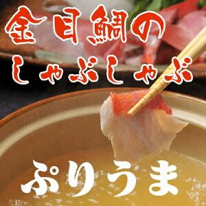 金目鯛の聖地、静岡県は伊豆・下田産の金目鯛(きんめだい・キンメダイ)の中でも最上級の、1番...