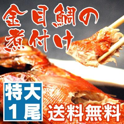 【送料無料】「静岡県伊豆下田産・超特大ふっくら金目鯛の煮付けセット(秘伝のタレ付)レシピプレゼ…