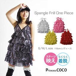 59988d41275da キッズ  strong ダンス衣装  strong  スパンコール  strong ワンピース