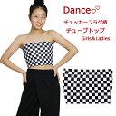 ダンス衣装 ハーフトップ 黒 白 チェック ブラトップ ヒップホ...