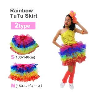 33b9c26ce6f75 キッズ ダンス衣装 スカート レインボー チュチュ CYSG-01 ヒップホップ チアダンス ダンス 派手 目立つ