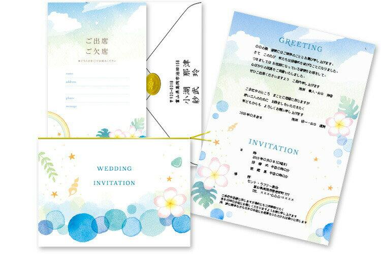 招待状海からの祝福(10枚セット)手作りキット