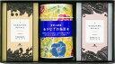 金沢のコーヒー専門店キャラバンサライ金箔入コーヒー&金澤ロワイヤルブランデーケーキ2本ギフト