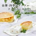【送料込み】【代金引換不可】金澤・四季のテーブルレア&ベイクドチーズケーキセット(メーカー直送冷凍配送) その1
