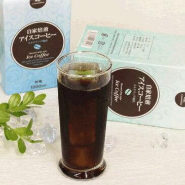 金沢のコーヒー専門店キャラバンサライアイスコーヒーレギュラー甘さ控えめ1000ml