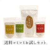 【★送料コミコミ★他の商品と同梱可】西の藏米 味付き玄米粉お試しセット