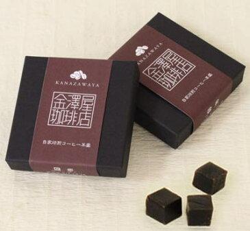 金沢のコーヒー専門店キャラバンサライオリジナル自家焙煎コーヒー羊羹2個組