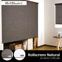 ロールスクリーン ロールカーテン ブラインド blind カ-テン 北欧 遮熱 送料無料 45×135cm かわいい
