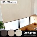 ロールスクリーン ロールカーテン ブラインド blind かわいい カ-テン 遮光 送料無料 135×220cm かわいい