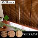 ブラインド 木製 ブラインドカーテン ウッドブラインド blind カ-テン 北欧 遮熱 送料無料 60×90cm かわいい