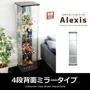コレクション フィギュア ボックス おしゃれ キャビネット ガラスコレクションケース ブラウン ココテリア シンプル