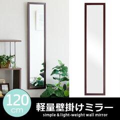 壁掛けミラー 角型 スリム 姿見 鏡 ミラー 軽量 北欧 ウォールミラー 全身 120cm シンプル モダ...