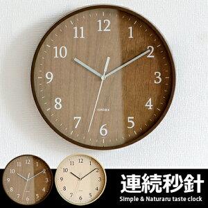 掛け時計 おしゃれ インテリア シンプル クロック ウォール フォレストランド ブラウン ナチュラル ココテリア