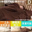寝具 Heat Warm 発熱 あったか 2枚合わせ 毛布・敷きパッド ダブル 布団 冬 寝具 洗濯OK ダブルサイズ 静電気防止 ベージュ ブラウン アイボリー