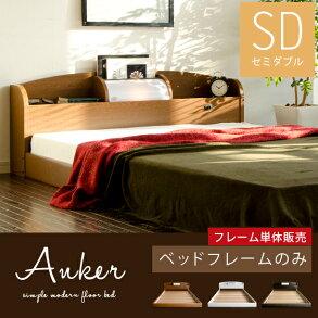 【送料無料】、ベッド、ロータイプベッド、セミダブル、ベッドフレーム木製すのこ、ロータイプベッドフレームWayllers〔ウェイラーズ〕セミダブルサイズ、マットレス無し北欧モダン