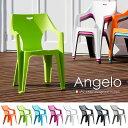 ガーデン チェアー PCチェア 椅子 スタッキング チェア プラスチック 軽量 イタリアンデザイン Angelo アンジェロ オレンジ グリーン ブルー パープル ホワイト ブラウン ブラック グレー ガーデンファニチャー ガーデンチェアー| ガーデンチェア ガーデニング いす イス