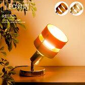 RETTO〔レット〕スタンドライト 照明|間接照明 北欧 フロアライト モダン おしゃれ スタンド リビング テーブルランプ ベッドサイド ランプ シンプル ナチュラル かわいい ベッド ライト スチール 寝室 フロアスタンド led 照明器具 リビングライト テーブルライト