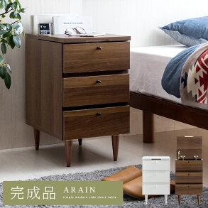 【送料無料】、収納ラック収納、サイドテーブル寝室収納、サイドチェストテーブルARAIN〔アライン〕、ブラウン