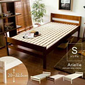 シングルベッドベッドシングルフレーム高さ調整可能すのこすのこベッドローベッドおしゃれ北欧モダンベッドフレーム木製おすすめかわいいArielle〔アリエル〕シングル(ローベットベット家具)