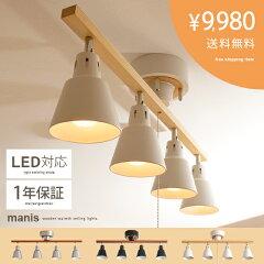 シーリングライト LED 照明 かわいい おしゃれ 北欧 4灯 天井照明 モダン シンプル リ…