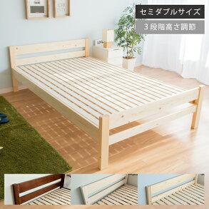 ベッドセミダブルベッド|フレームすのこベッド北欧インテリアベットセミダブルベッドフレーム木製フレームのみコンパクト一人暮らしすのこスノコベッドすのこベットおしゃれ白高さ調節天然木ミッドセンチェリーローベッド