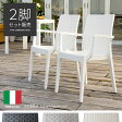 ガーデン チェアー 2脚 カフェ風 モダン 椅子 チェア バルコニー テラス ラタン風 屋外 かわいい おすすめ 2脚セット グレー ブラック ホワイト | ガーデン家具 ガーデンチェア 庭 ベランダ ガーデンファニチャー ガーデンセット ガーデンチェアー