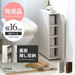 トイレラック CEED(シード)