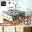 ベッド セミダブル フレーム すのこ 木製 ベッドフレーム 高さ調整可能 おしゃれ 北欧 モダン ウォールナット ナチュラル コンパクト セミダブルベッド すのこベッド 白 ホワイト シンプル オシャレ 送料無料 フレームのみ NORL〔ノール〕|ベッドマットレス 寝具 ベット