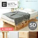 ベッド ベット セミダブル フレームのみ セミダブルベッド 高さ調整可能 すのこベッド おしゃれ 北欧 モダン ベッドフレーム 木製 おすすめ かわいい ベット 白 ホワイト