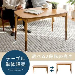こたつこたつテーブル2WAYテーブルおしゃれ北欧コタツローテーブル木製リビングテーブル炬燵天然木薄型ヒーターナチュラルモダン2WAYこたつテーブルOlto〔オルト〕90cm幅