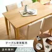 ダイニングテーブル 120cm幅 木製 北欧 長方形 カフェ おしゃれ ウォールナット 食卓 リビング ダイニング テーブル カフェテーブル シンプル モダン ナチュラル 西海岸 ミッドセンチュリー かわいい ウッドダイニング テーブル単体販売 送料無料