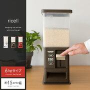 ライスストッカー プラスチック おしゃれ シンプル ホワイト コンパクト デザイン ストッカー キッチン