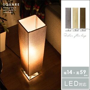 スタンドライト 北欧 LED 対応 おしゃれ スタンド照明 フロアスタンドライト フロアスタンド照明 ライト 間接照明 インテリア シンプル 人気 北欧 ファブリック フロアランプ 60cm高 スクエア