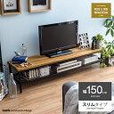 テレビ台 ローボード 150 テレビボード テレビラック お...